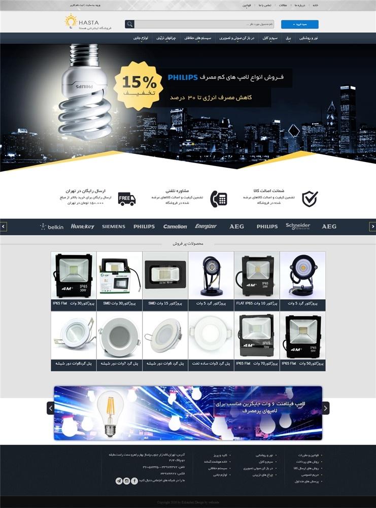 طراحی وب سایت فروشگاه اینترنتی هستا