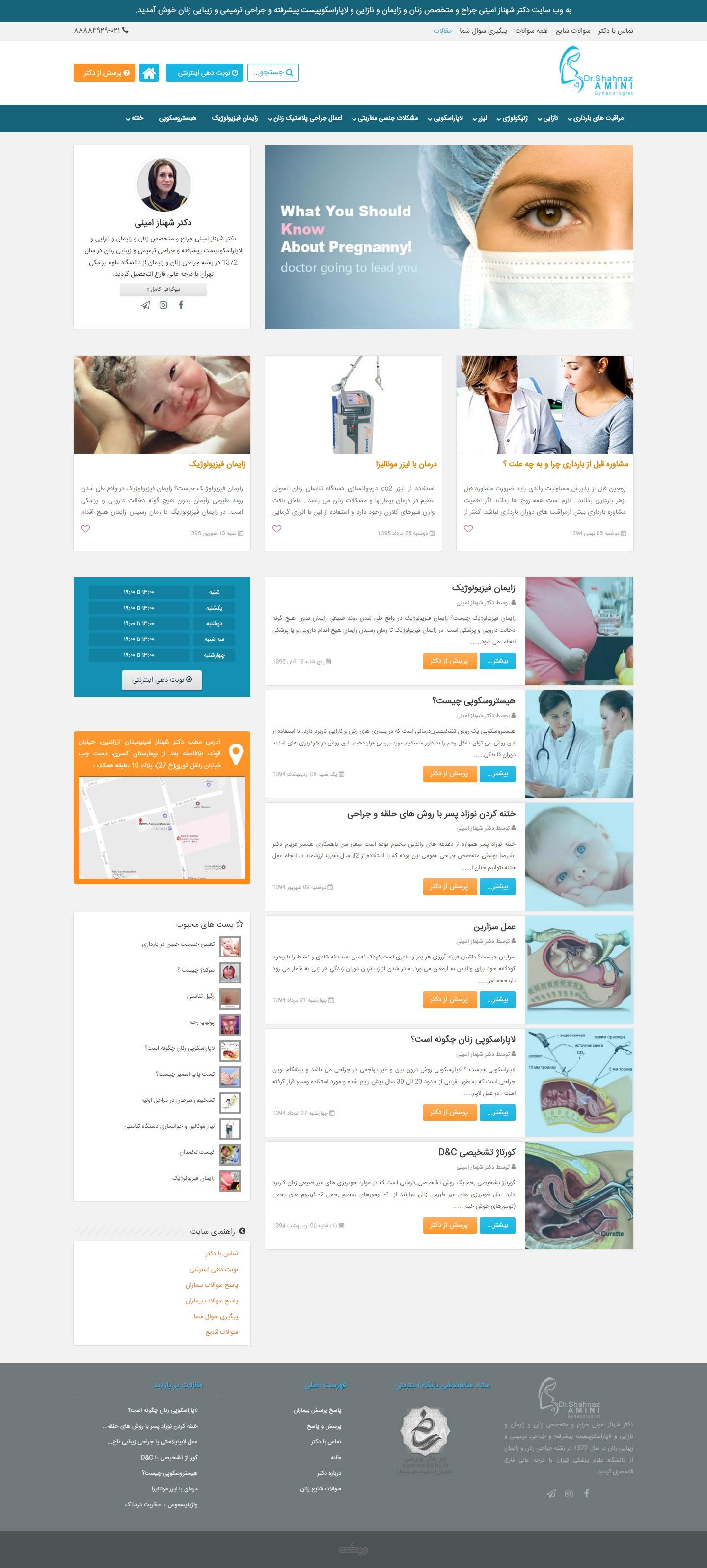 طراحی وب سایت پزشکی خانم دکتر شهناز امینی