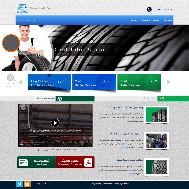 شرکت اعتماد لاستیک