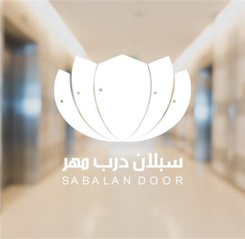 طراحی آرم شرکت سبلان درب مهر