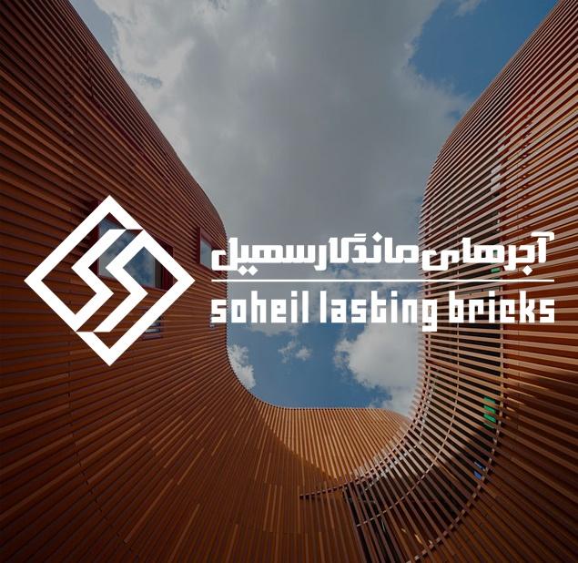 طراحی آرم شرکت آجرنسوز سهیل