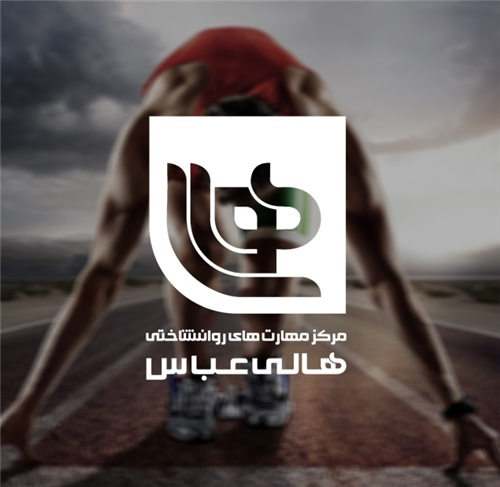 طراحی نشان مجموعه هالی عباس