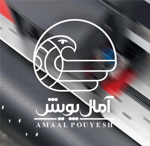 طراحی نشان شرکت آمال پویش