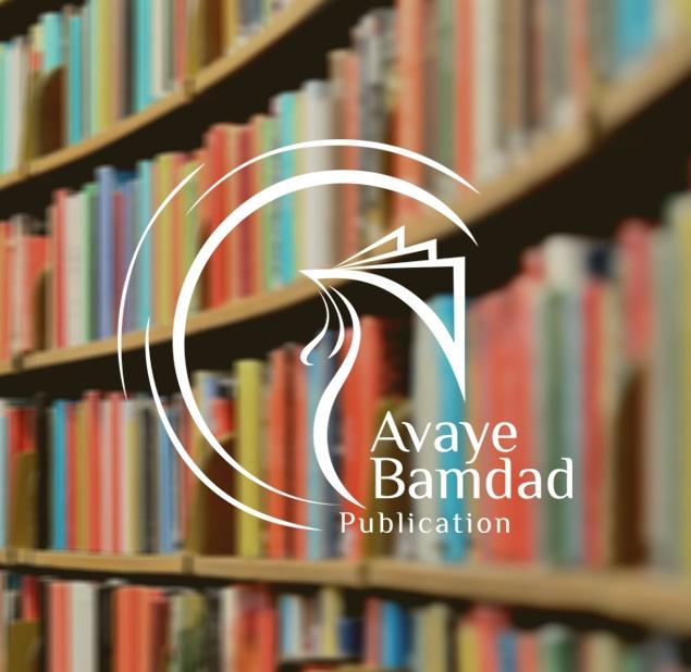 طراحی لوگو انتشارات آوای بامداد
