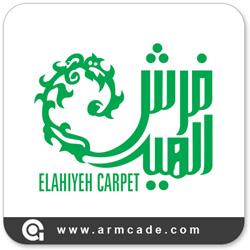 Elahieh-Carpet.jpgآرم و لوگوی شرکت فرش الهیه
