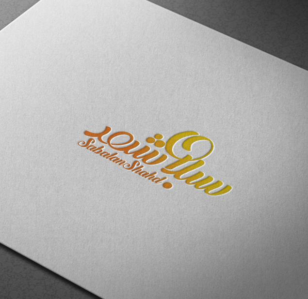 طراحی نشان شرکت سبلان شهد