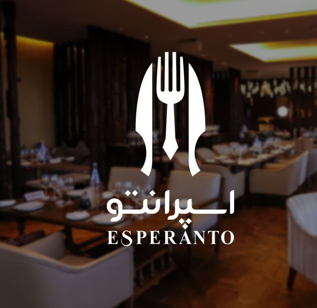 طراحی لوگو رستوران اسپرانتو