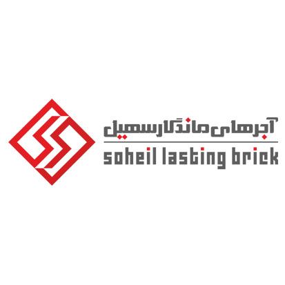 طراحی سایت شرکتی- آجرهای ماندگار سهیل