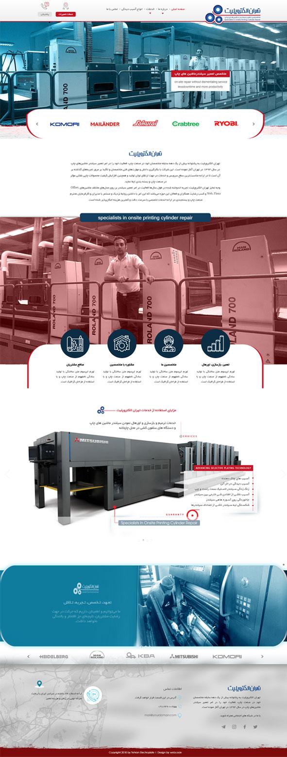 طراحی وب سایت شرکت تهران الکترو پلیت