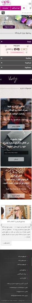شرکت ایرانیان اپتیک
